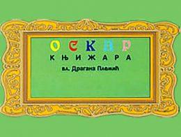 Knjižara i galerija Oskar